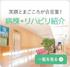 病棟・リハビリ紹介