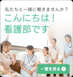 こんにちは!看護部です
