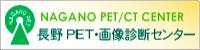 長野PET・画像診断センター