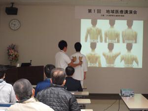 地域医療講演会