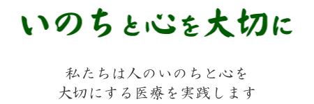 JA長野厚生連 新町病院 理念
